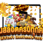 Have a great time of playing slot game!